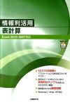 情報利活用表計算 Excel 2010/2007対応 [ Zuga ]