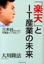 「楽天」とIT産業の未来 三木谷浩史社長の守護霊インタビュー (OR books) [ 大川隆法 ]
