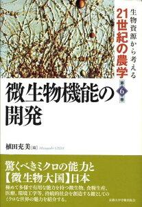 【楽天ブックスならいつでも送料無料】生物資源から考える21世紀の農学(第6巻)