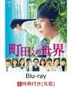 【先着特典】町田くんの世界Blu-ray【Blu-ray】(オリジナル・クリアファイル) [ 細田佳央太 ]