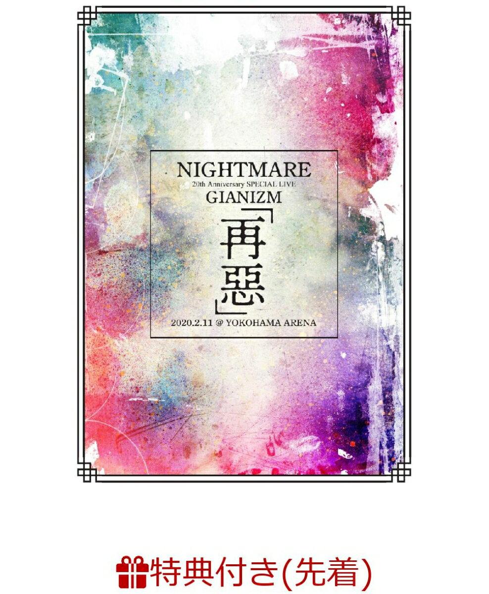 【先着特典】「NIGHTMARE 20th Anniversary SPECIAL LIVE GIANIZM 〜再惡〜 2020.2.11 @ YOKOHAMA ARENA」 【STANDARD EDITION:DVD】(A4クリアファイル)画像