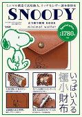 SNOOPY 三つ折り財布 BOOK minimal wallet