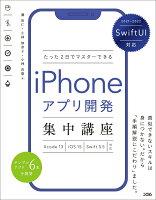 Swift UI対応 たった2日でマスターできる iPhoneアプリ開発集中講座 Xcode13/iOS15/Swift 5.5対応