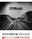 【楽天ブックス限定先着特典】ALL TIME BEST (初回生産限定盤 3CD+DVD) (ミニクリアファイル付き) [ UVERworld ]