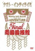 TOUR 2011 ADVENTURE 〜時はナオト大公開時代〜 final in 両国国技館 【通常盤】