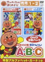 アンパンマンとはじめよう! 元気100倍!勇気りんりん!A・B・C 英語ステップ1+2