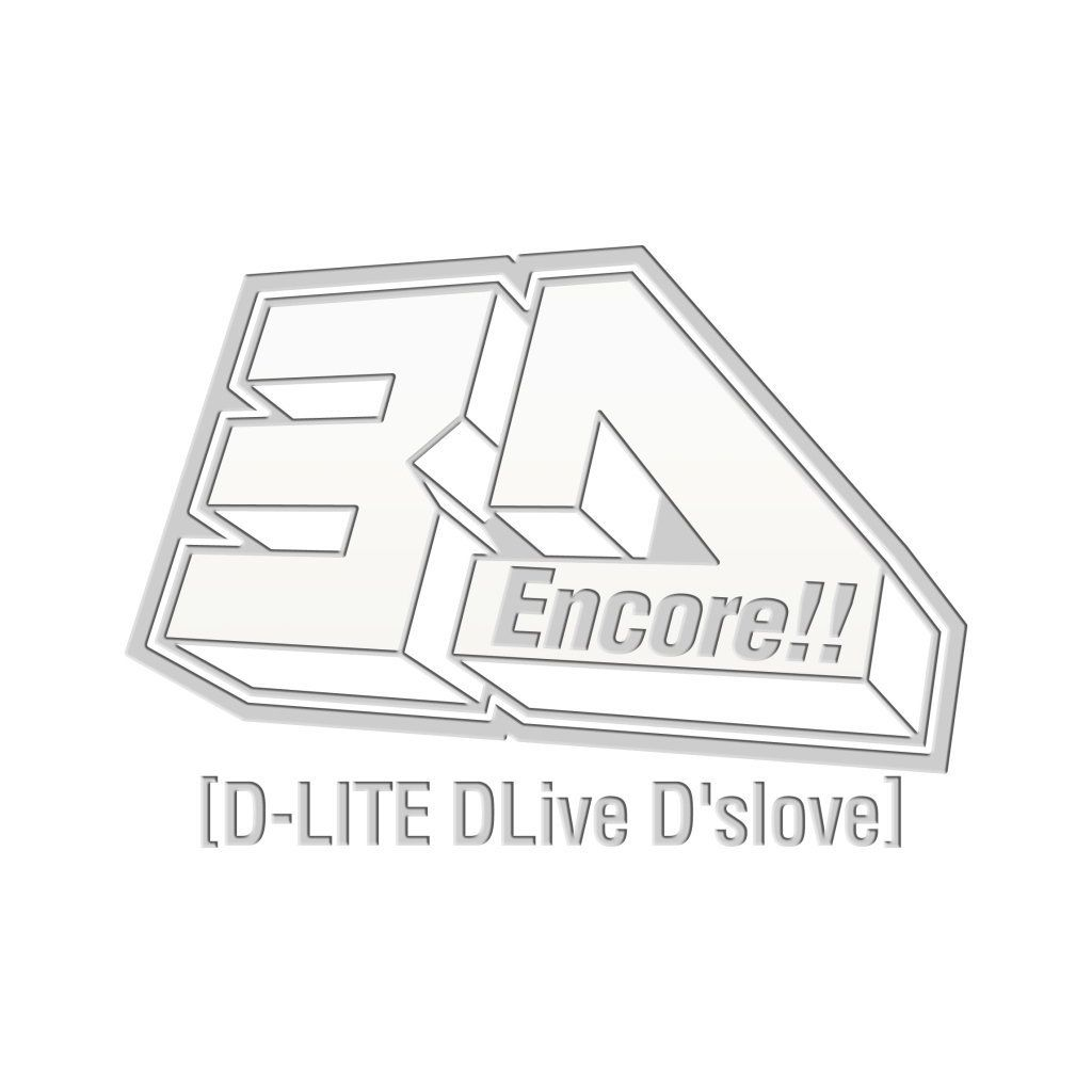 Encore!! 3D Tour [D-LITE DLiveD'slove]【DVD(2枚)+LIVE CD(2枚)+PHOTO BOOK+スマプラ・ムービー&ミュージック】 -DELUXE EDITION-【初回生産限定】画像