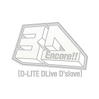 Encore!! 3D Tour [D-LITE DLiveD'slove]【DVD(2枚)+LIVE CD(2枚)+PHOTO BOOK+スマプラ・ムービー&ミュージック】 -DELUXE EDITION-【初回生産限定】