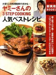 【送料無料】ヤミーさんの3STEP COOKING人気ベストレシピ