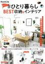 RoomClip 自分らしい #ひとり暮らし BEST収納&インテリア 無印良品・イケア・seria・ニトリの「ひとり暮らし定番品」の素敵な実例も大公開! (TJMOOK)