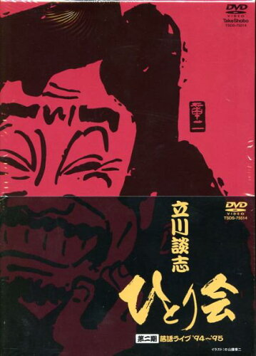 DVD>立川談志:ひとり会落語ライブ'94〜'95第2期DVD-box [ 立川談志 ]