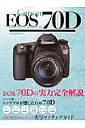 【送料無料】Canon EOS 70DオーナーズBOOK