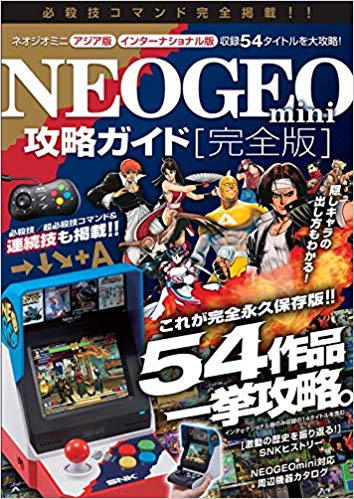 ゲーム, ゲーム攻略本 NEOGEOmini 1454!(!)