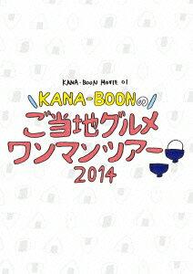 【楽天ブックスならいつでも送料無料】KANA-BOON MOVIE 01 KANA-BOONのご当地グルメワンマンツ...