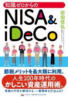 知識ゼロからのNISA&iDeco