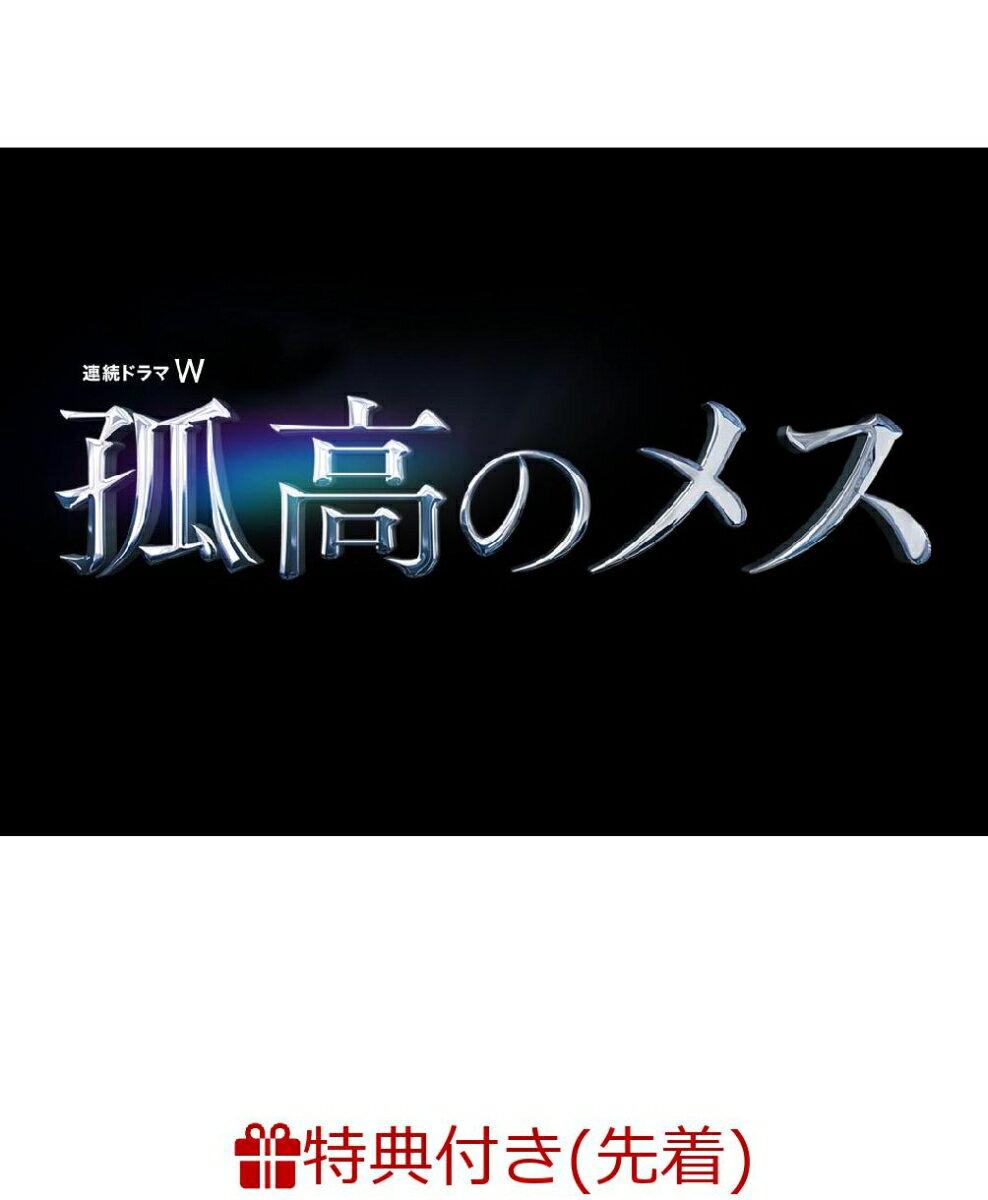 【先着特典】連続ドラマW 孤高のメス DVD-BOX(B6クリアファイル付き)