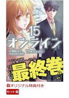 【楽天ブックス限定特典】オンラインThe Comic 全巻セット(1-15巻)(メモ帳)