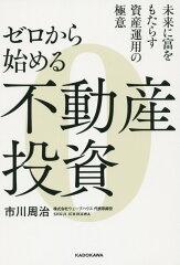 【KADOKAWA3倍】ゼロから始める不動産投資 [ 市川周治 ]