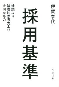 【送料無料】採用基準 [ 伊賀泰代 ]