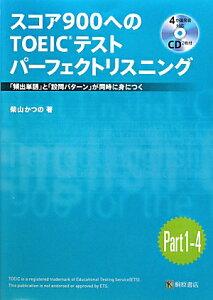【送料無料】スコア900へのTOEICテストパ-フェクトリスニング [ 柴山かつの ]