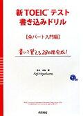 新TOEICテスト 書き込みドリル【全パート入門編】