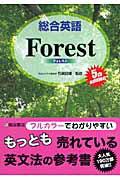 総合英語Forest第5版