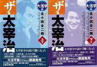 【バーゲン本】大活字版 ザ・太宰治 上下ー全小説全二冊