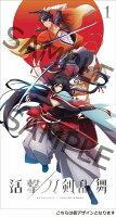 活撃 刀剣乱舞 1(完全生産限定版)【Blu-ray】