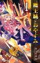魔王城でおやすみ(1) (少年サンデーコミックス) [ 熊之