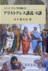アリストテレス講義・6講 (シリーズ・ギリシア哲学講義) [ 日下部吉信 ]