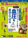 おとなの健康(Vol.13) 血圧を下げる食事/ハーバード大学式野菜スープ/骨粗しょう症 (ORANGE PAGE MOOK)