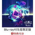 【楽天ブックス限定先着特典】【連動購入特典対象】Wahl【Blu-ray付生産限定盤】 (クリアポーチ+特典CD(ジャケット4種・収録曲は同一))