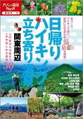 日帰りハイキング+立ち寄り温泉関東周辺 (大人の遠足book)