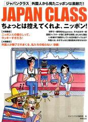 JAPAN CLASSちょっとは控えてくれよ、ニッポン!
