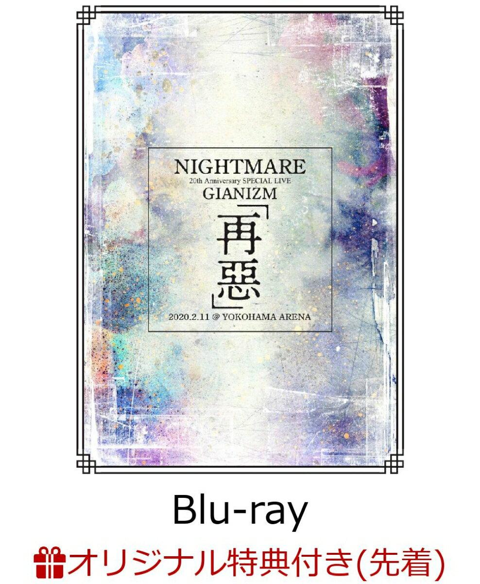【楽天ブックス限定先着特典+先着特典】「NIGHTMARE 20th Anniversary SPECIAL LIVE GIANIZM 〜再惡〜 2020.2.11 @ YOKOHAMA ARENA」【PLATINUM EDITION】(ブロマイド6枚セット+A4クリアファイル) 【Blu-ray】画像