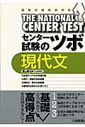 【送料無料】センター試験のツボ現代文 [ 菱山耕治 ]