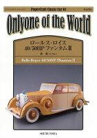 【バーゲン本】ロールス・ロイス40/50HPファンタム3-ペーパークラフトクラシックカー01