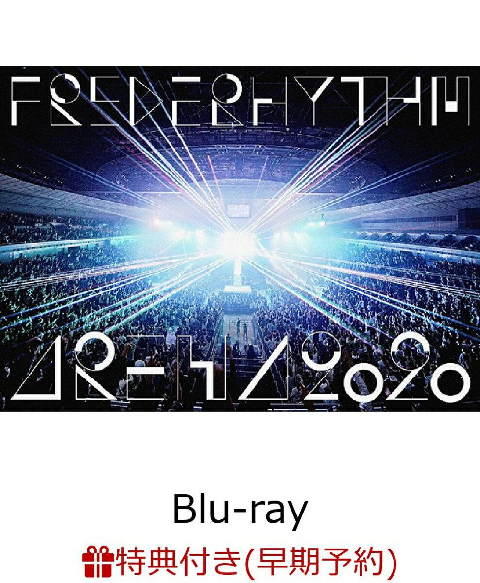 【早期予約特典+先着特典】「FREDERHYTHM ARENA 2020〜終わらないMUSIC〜」 at YOKOHAMA ARENA(ポストカード+ステッカー)【Blu-ray】