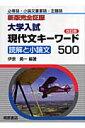 大学入試現代文キーワード500改訂版 読解と現代文 (新版完全征服) ...