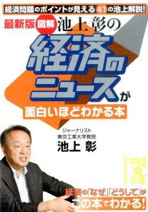 【楽天ブックスならいつでも送料無料】【KADOKAWA3倍】「図解」池上彰の経済のニュースが面白い...