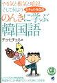 ヒチョル先生ののんきに学ぶ韓国語(CD BOOK)