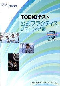 TOEICテスト公式プラクティス(リスニング編)