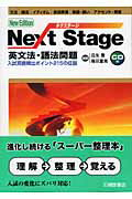 ネクステージ英文法・語法問題第2版
