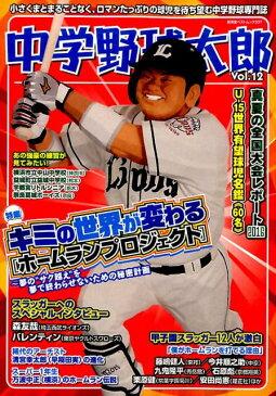 中学野球太郎(vol.12) 特集:キミの世界が変わる「ホームランプロジェクト」 (廣済堂ベストムック)