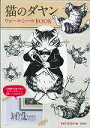 猫のダヤンウォールシールBOOK