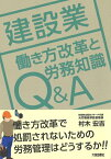 建設業 働き方改革と労務知識Q&A [ 村木宏吉 ]