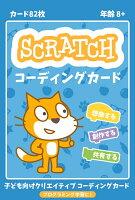 Scratchコーディングカード