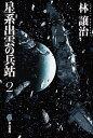 星系出雲の兵站 2 (ハヤカワ文庫JA) [ 林 譲治 ]