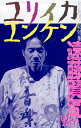 ユリイカ臨時増刊(1 2018(第49巻第22号) 詩と批評 総特集遠藤賢司言音一致の純音楽家 1947-2017