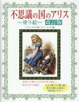 不思議の国のアリス〜塗り絵〜改訂版